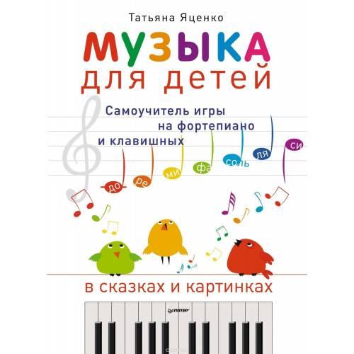 Книга Музыка для детей. Самоучитель игры на фортепиано и клавишных в сказках и картинках Питер 978-5-496-00201-1
