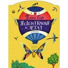 Книга Роман Сеф Я сделал крылья и летал Детская книга 5-9524-1756-6