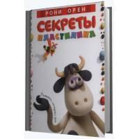 Книга Рони Орен Секреты пластилина Махаон 978-5-389-00733-8