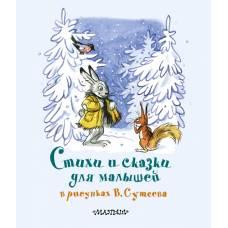 Книга Стихи и сказки для малышей в рисунках Сутеева Малыш 978-5-17-070803-1