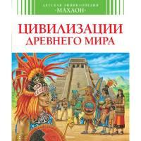 Книга Цивилизации древнего мира Детская энциклопедия Махаон 978-5-389-07560-3
