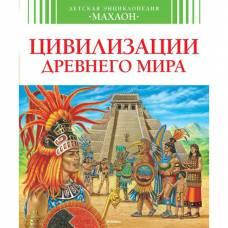 Книга Цивилизации древнего мира Детская энциклопедия Махаон 978-5-18-000626-4