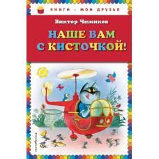 Книга Виктор Чижиков Наше вам с кисточкой, Книги - мои друзья, Эксмо 978-5-699-69377-1
