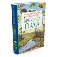Книга Времена года Иллюстрированная энциклопедия Махаон 978-5-389-06944-2