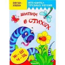 Книга Звуки-звяки  Шипим в стихах Карапуз 978-5-9715-0402-3
