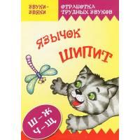 Книга Звуки-звяки Язычок шипит Карапуз 978-5-904672-26-3