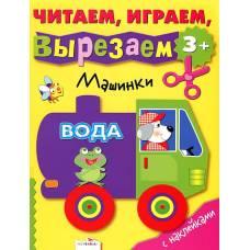 Книга-игрушка Читаем, играем, вырезаем Машинки Стрекоза 978-5-9951-1565-6