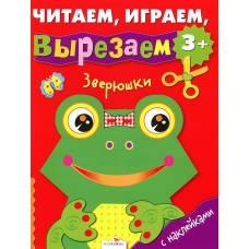 Книга-игрушка Читаем, играем, вырезаем Зверюшки Стрекоза 978-5-9951-1566-3
