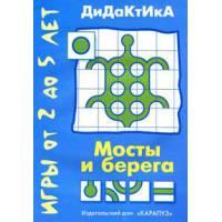 Логическая игра  Дидактика Мосты и берега  Карапуз 978-5-904672-55-3