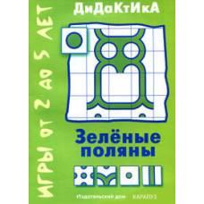 Логическая игра  Дидактика Зеленые поляны  Карапуз 978-5-904672-53-9