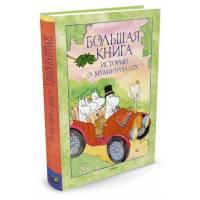 Большая книга историй о Муми-троллях Махаон 978-5-389-11879-9