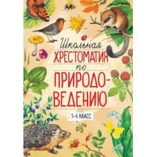 Книга Александр Тихонов Школьная хрестоматия по природоведению 1-4 класс Махаон 978-5-389-13133-0