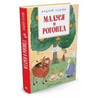 Книга Андрей Усачёв Малуся и Рогопед Веселые уроки Махаон 978-5-389-11593-4