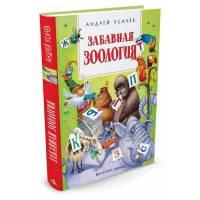 Книга Андрей Усачёв Забавная зоология Веселые уроки Махаон 978-5-389-09630-1