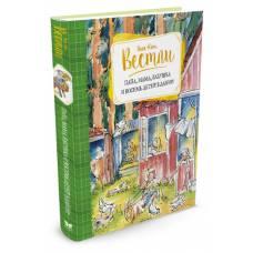 Книга Анне-Катрине Вестли Папа, мама, бабушка и восемь детей в Дании Махаон 978-5-389-11171-4