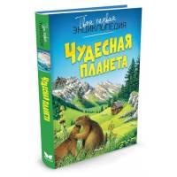 Книга Чудесная планета Твоя первая энциклопедия Махаон 978-5-389-10181-4
