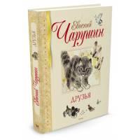 Книга Евгений Чарушин Друзья  Махаон 978-5-389-07999-1