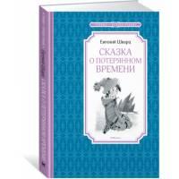 Книга Евгений Шварц Сказка о потерянном времени ЧЛУ Махаон 978-5-389-11087-8