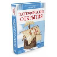 Книга Географические открытия Детская энциклопедия Махаон 978-5-389-08236-6