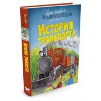 Книга История транспорта Твоя первая энциклопедия Махаон 978-5-389-09386-7