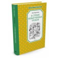 Книга Лия Гераскина В Стране невыученных уроков ЧЛУ Махаон 978-5-389-12343-4