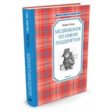 Книга Майкл Бонд Медвежонок по имени Паддингтон ЧЛУ Махаон 978-5-389-10545-4