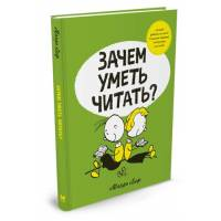 Книга Манро Лиф Зачем уметь читать? Махаон 978-5-389-11456-2