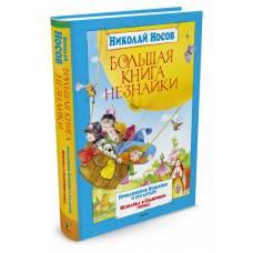 Книга Николай Носов Большая книга Незнайки Махаон 978-5-389-01781-8