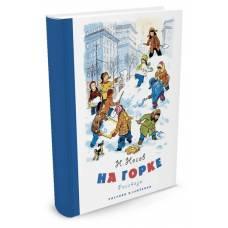 Книга Николай Носов На горке (Рисунки И. Семенова) Махаон 978-5-389-11905-5