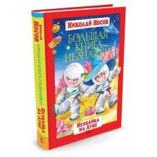 Книга Николай Носов Незнайка на Луне Махаон 978-5-389-01780-1