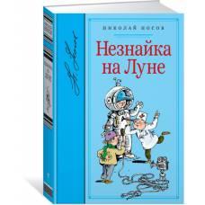 Книга Николай Носов Незнайка на Луне Махаон 978-5-389-12529-2