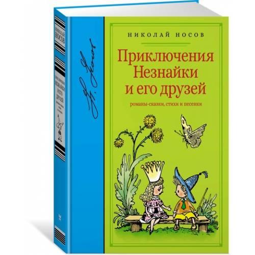 Книга Николай Носов Приключения Незнайки и его друзей Махаон 978-5-389-12528-5