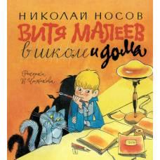 Книга Николай Носов Витя Малеев в школе и дома Махаон 978-5-389-08333-2