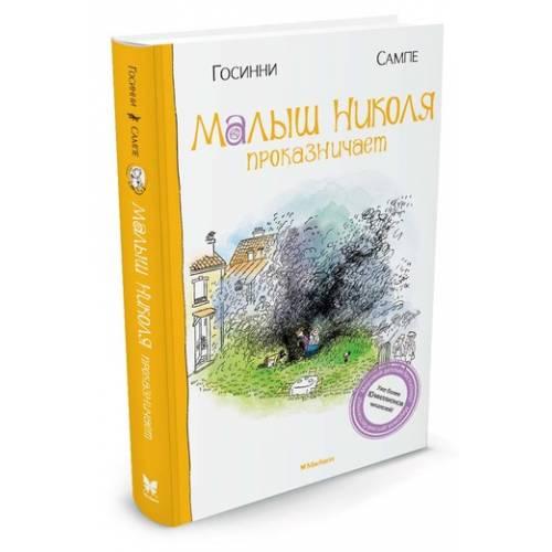Книга Рене Госинни Малыш Николя проказничает Махаон 978-5-389-05063-1