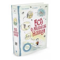 Книга Рене Госинни Всё о малыше Николя Махаон 978-5-389-04180-6