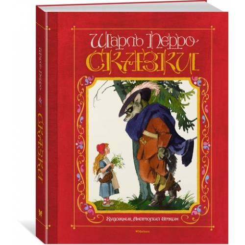 Книга Шарль Перро Сказки (иллюстрации А.Иткина) Махаон 978-5-389-13425-6