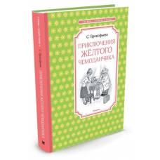 Книга Софья Прокофьева Приключения желтого чемоданчика ЧЛУ Махаон 978-5-389-10834-9