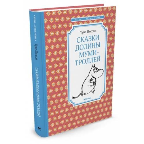 Книга Туве Янссон  Сказки Долины муми-троллей Махаон 978-5-389-10544-7