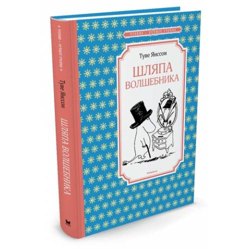 Книга Туве Янссон Шляпа Волшебника ЧЛУ Махаон 978-5-389-12285-7