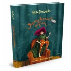Книга Вера Полозкова Ответственный ребёнок Стихи для детей Махаон 978-5-389-10276-7
