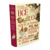 Книга Всё о богах и героях Древней Греции и Древнего Рима Всё о... Махаон 978-5-389-08162-8