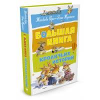 Книга Женевьева Юрье Большая книга кроличьих историй Махаон 978-5-389-12839-2