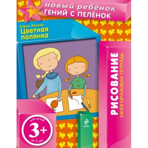 Многоразовая тетрадь  Цветная полянка Новый ребенок Эксмо 978-5-699-67220-2