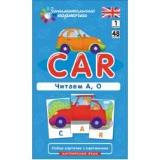 Занимательные карточки Английский Машина (Car) Level1 Читаем A,O Айрис-пресс 9785811244829