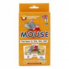 Занимательные карточки Английский Мышонок (Mouse). Читаем U, OA, OU, OO. Level 3. Айрис-пресс 9785811244867