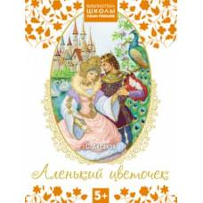 Книга Аленький цветочек Библиотека ШСГ  Мозаика-синтез 978-5-43150-130-2