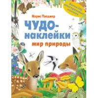 Книга Чудо-наклейки Морис Пледжер Мир природы Мозаика-Синтез 9785431510670