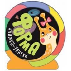 Книга для малышей Форма Книжки-улитки Мозаика-синтез 978-5-43151-093-9