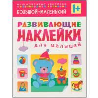 Книга для малышей Развивающие наклейки Большой - маленький Мозаика-Синтез 9785431503542