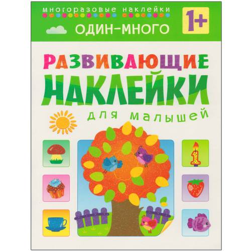 Книга для малышей Развивающие наклейки Один-много Мозаика-Синтез 978-5-43150-355-9